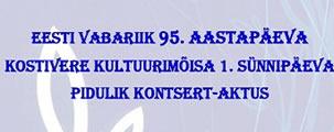 Eesti Vabariik 95 / Kostivere Kultuurimõis 1 pidulik kontsert